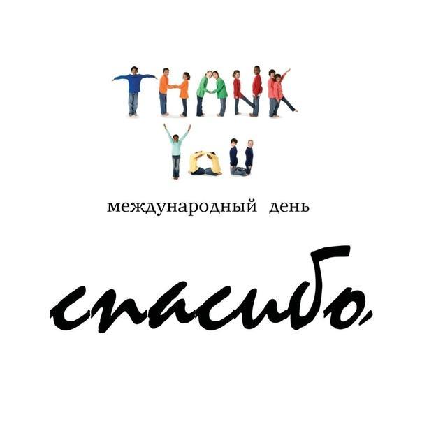 Спасибо! Всем, кто рядом.Спасибо! Всем, кто далеко.Спасибо